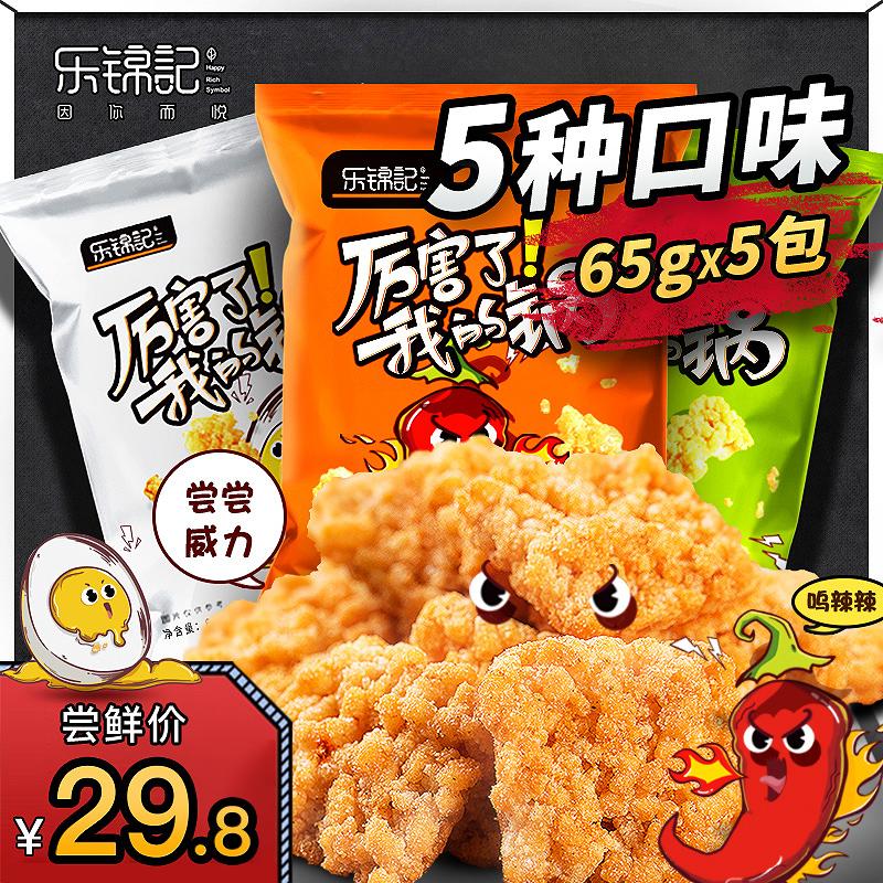 乐锦记麻辣味袋装锅巴安徽特色小吃零食蛋黄蟹黄味65g*6休闲饼干