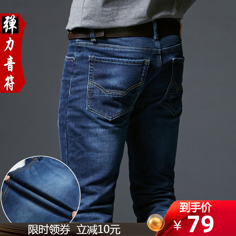 Autumn and winter new season high stretch jeans men's tide brand trend plus velvet slim-fitting pants casual trousers men's pants
