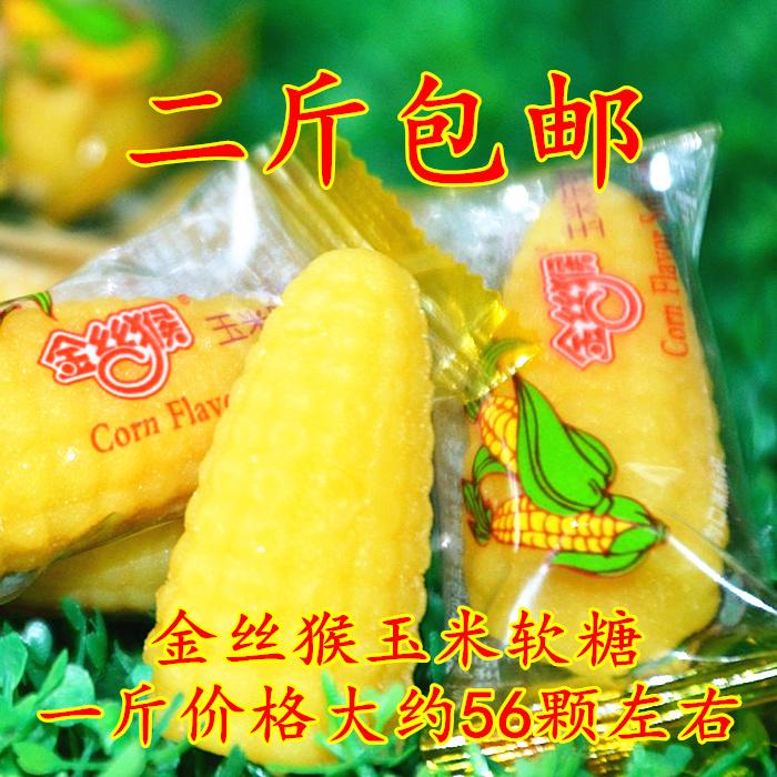 糖果二斤包邮 金丝猴玉米软糖500g 婚庆喜糖散装称零食品休闲小吃