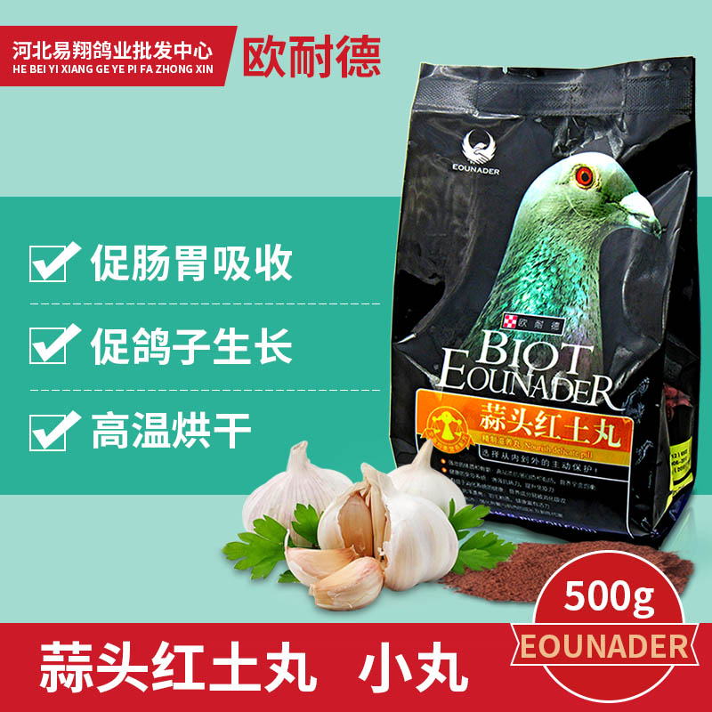 500g ornide garlic red earth pill containing Chinese herbal medicine carrier pigeon parrot bird health care products health care sand