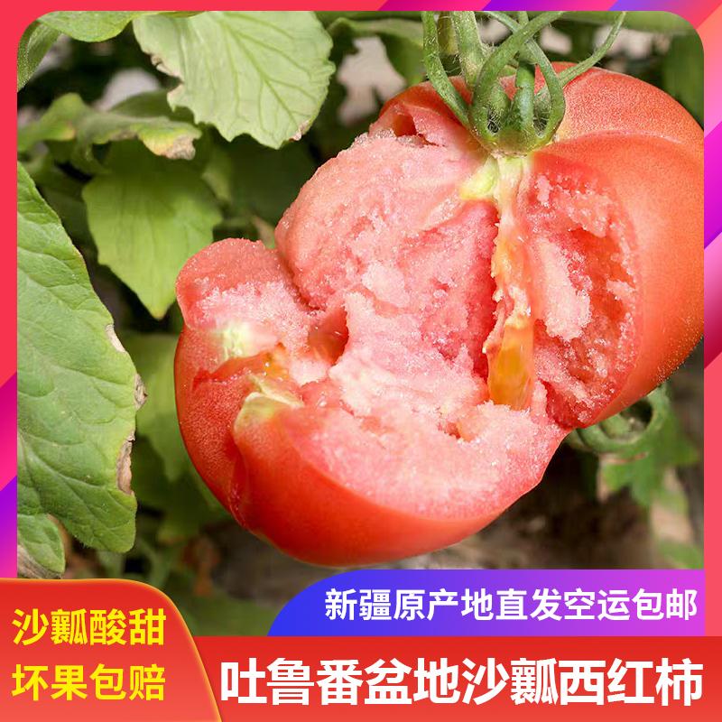 新疆沙瓤西红柿5斤自然熟水果普罗旺斯大番茄新鲜蔬菜孕妇包邮