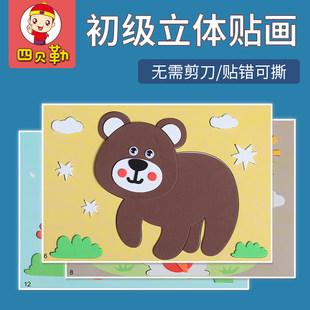 EVA立体贴画 儿童手工制作材料包幼儿园宝宝小班diy创意3d粘贴画