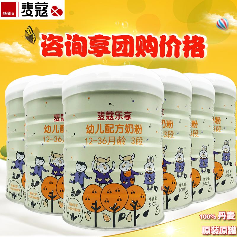 国行丹麦原装进口麦蔻奶粉乐享3段婴儿幼儿配方麦寇1-3岁800g*6罐