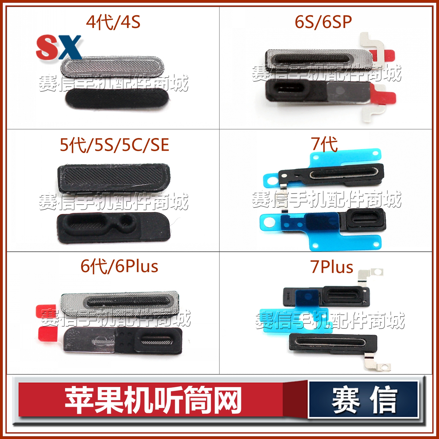 苹果iphone4S 5 5S 5C 5代 6代 PLUS 6S 8 X听筒防尘网 7代听筒网