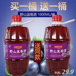 甜酒低度野生蓝莓果味酒手工自酿买一送一野山蓝莓酒水果酒女士