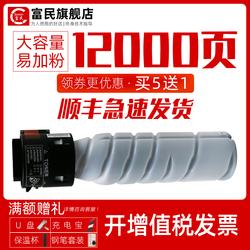 bizhub 206 226 246粉盒 富民适用柯尼卡复印机美能达184 185e碳粉195墨粉  TN119 tnp26 TONER 6180e墨粉盒