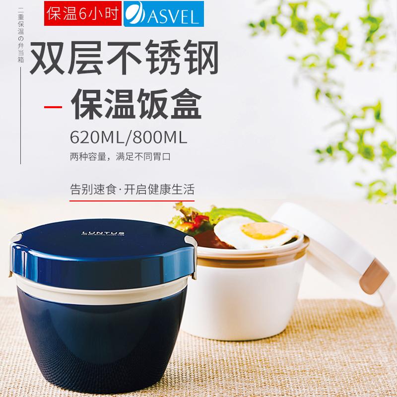 日本asvel保温桶饭盒1人便携不锈钢日式双层学生上班族带饭便当盒