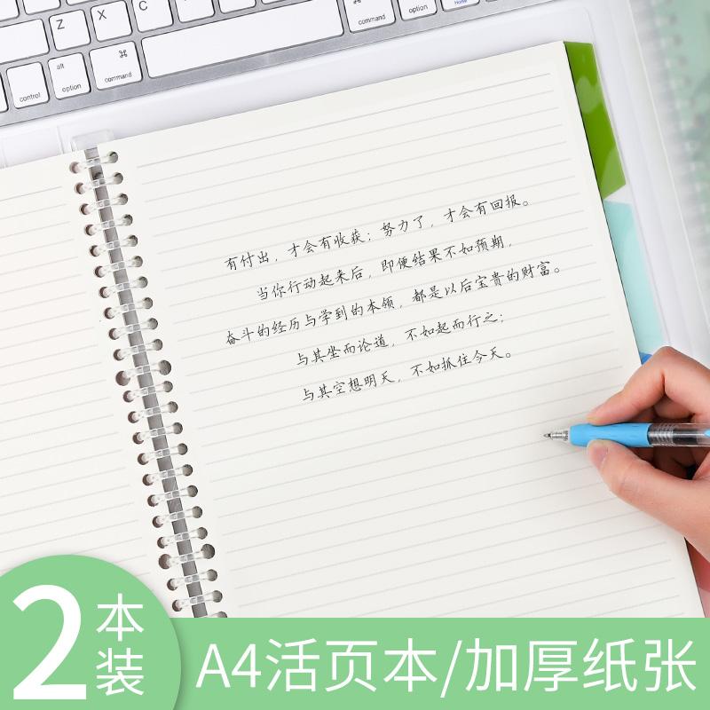 券后26.80元a4圈环小清新大学生可拆卸笔记本子