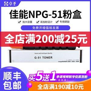 佳能2520i粉盒IR-2525i复印机墨粉盒IR-2530I硒鼓 NPG-51墨粉碳粉