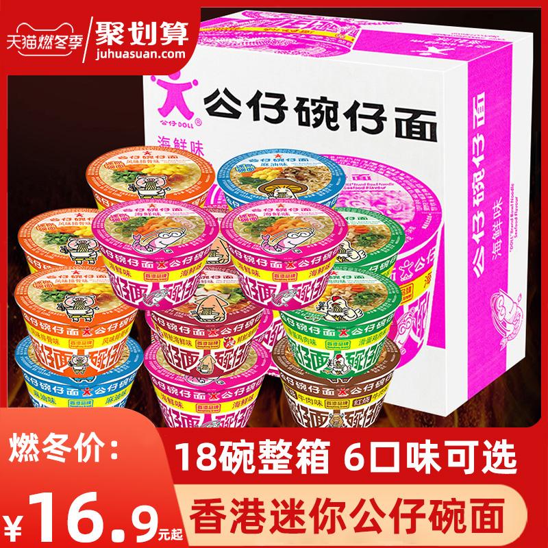 香港公仔面迷你碗面碗仔面方便面小杯碗面网红泡面车仔面整箱速食