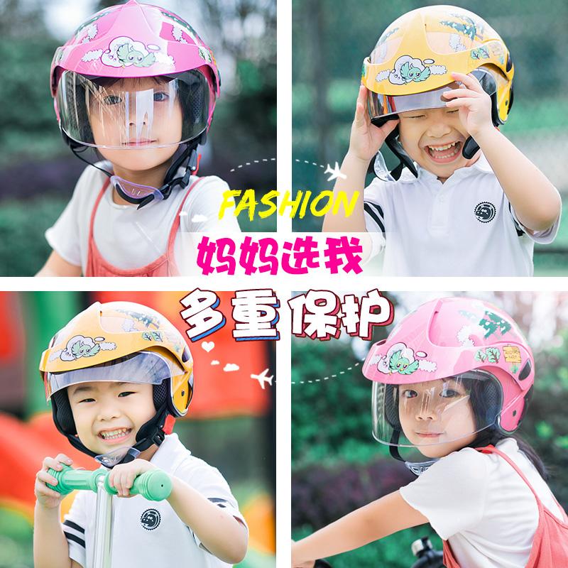儿童头盔男孩电动摩托车电瓶车安全帽女四季通用小孩宝宝半盔夏季