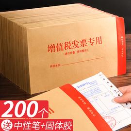 200个装专票增值税专用信封发票袋b5大号牛皮纸大加厚增票税票票据白色透明可印logo信封定制套装批发订做