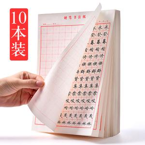 科星 硬笔书法米字格纸 200张