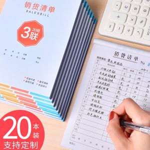 20本销货清单送货单定制销售复写纸