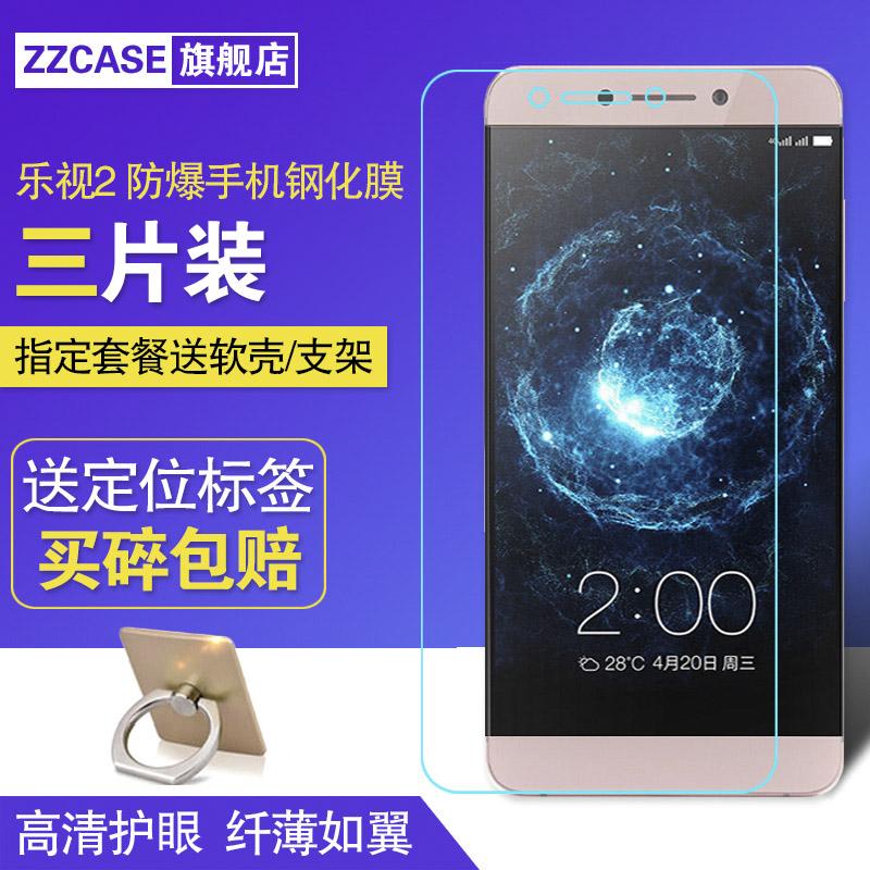 乐视S3钢化膜乐视2 X622前后膜 乐视1S手机贴膜X500弧边高清防爆玻璃膜X620