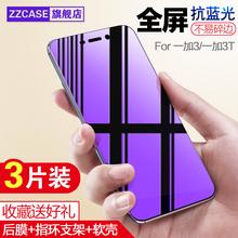 一加3钢化膜3T抗蓝光全屏紫光一加6 一加5弧边一加三防爆5T手机膜