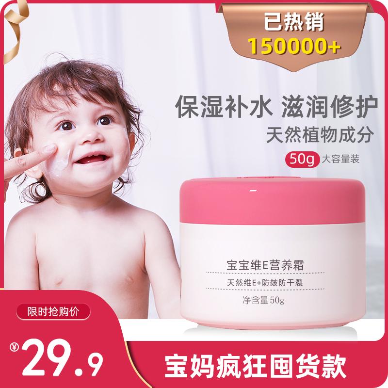 芷御坊婴儿面霜儿童补水保湿天然露乳护肤品宝宝婴儿润肤霜