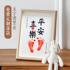 Ping An Joy Footprints Contentment Chang Le One Year Old Lanugo Calligraphy and Painting Foot Baby Hand and Foot Prints Hundred Days Full Moon Souvenir