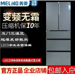 MeiLing/美菱BCD-406WUP9B/406WQ3M/425WUP9B變頻風冷一級冰箱