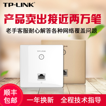 Tp-link Embedded Wall-type Wireless coverage AP 86 panel POE Power WiFi (AP Set)