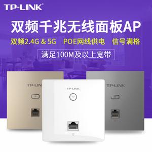 领5元券购买TP-LINK千兆86型无线面板wifi入墙式路由AP家用POE覆盖套装1202GI