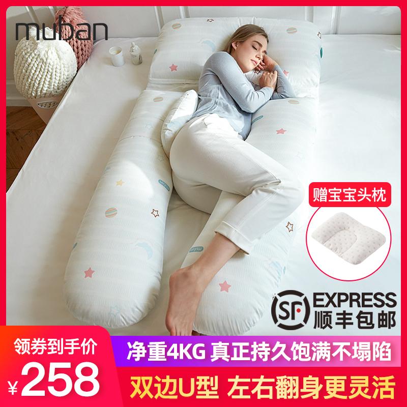 护腰侧睡枕孕托腹u型枕孕妇枕头