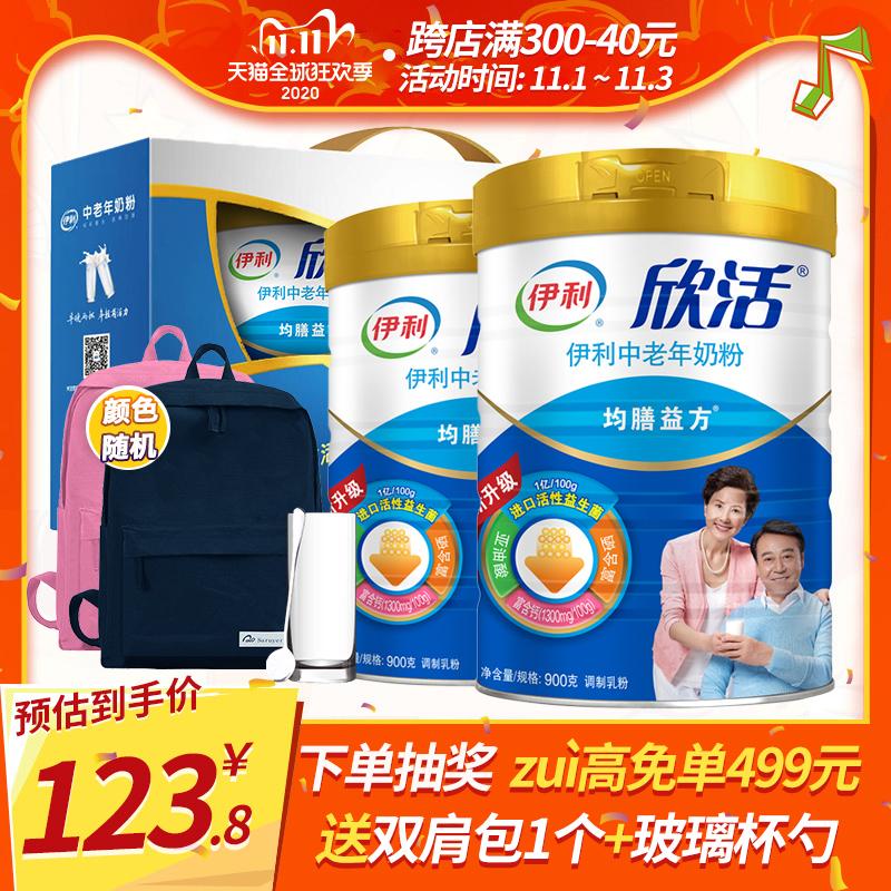 欣活伊利中老年高钙奶粉成年900克罐礼盒装中年高蛋白营养品早餐