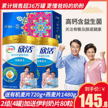 Yilixin live high calcium milk powder for the middle aged and the elderly 900g 2 cans of milk powder for the elderly