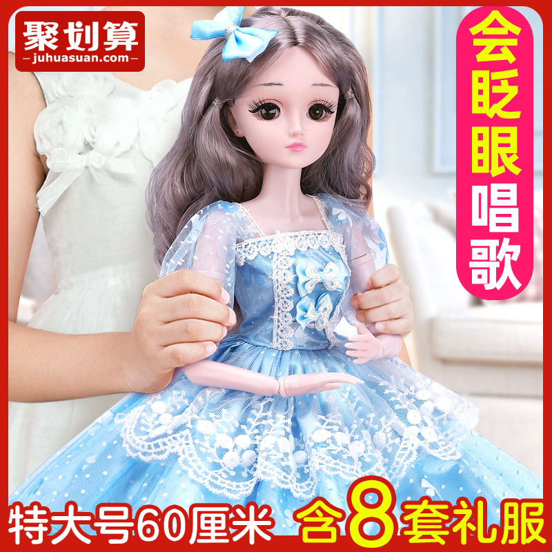 60cm large large gift box black blue Barbie doll suit girl toy Princess children single simulation