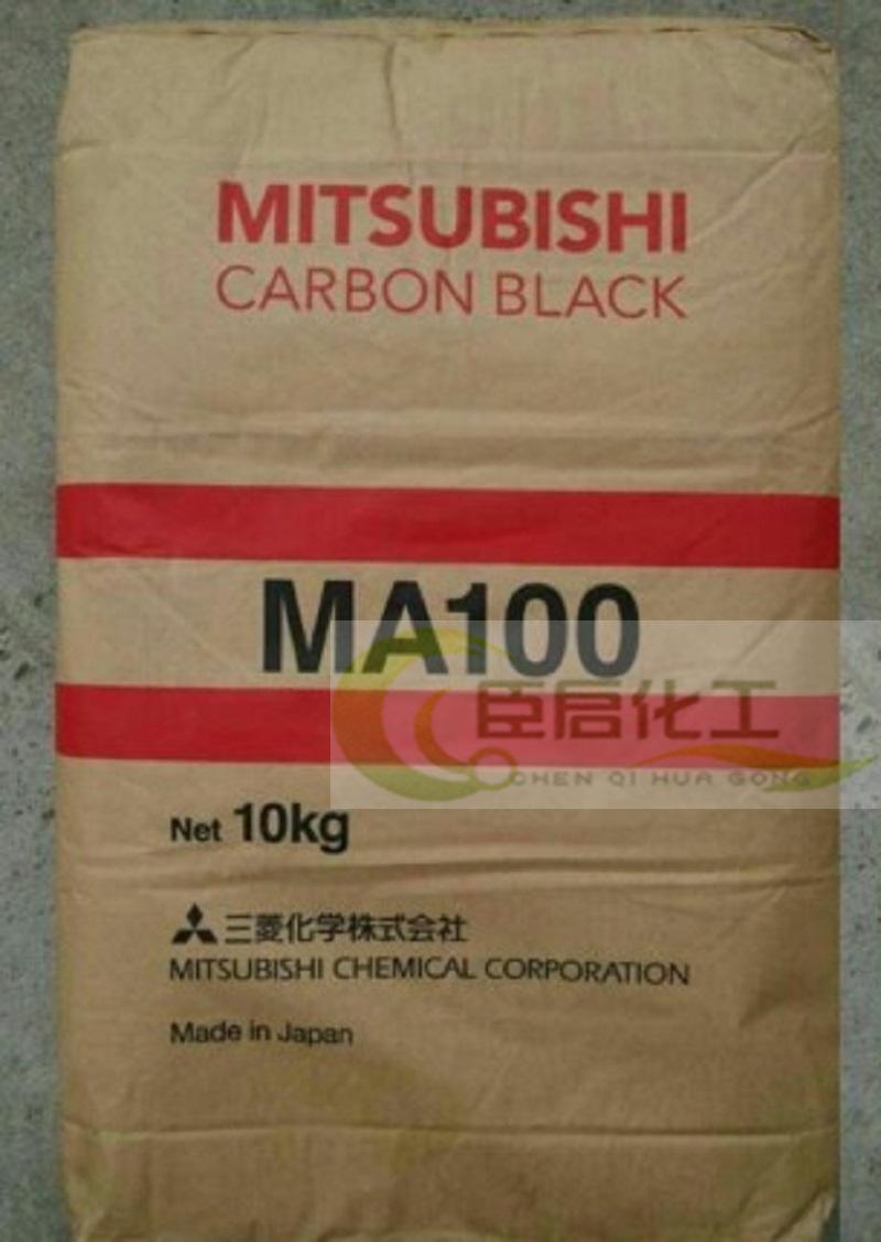 三菱碳黑 三菱色素碳黑MA100 (MA-100) 原装进口 10KG 包邮