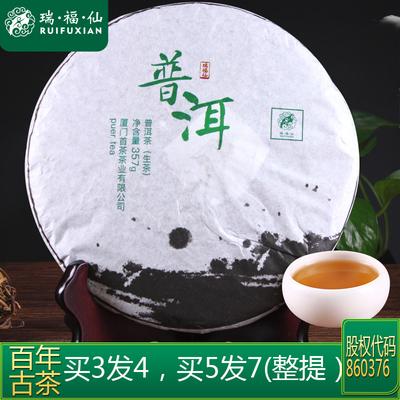普洱茶生茶饼茶老茶头糯香七彩云南勐海七子饼茶叶散茶古树生普洱