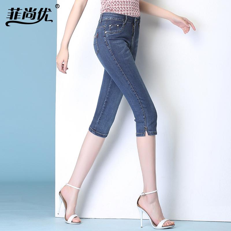 新款开叉六分中裤修身显瘦大码分裤7高腰七分牛仔裤女夏薄款2020