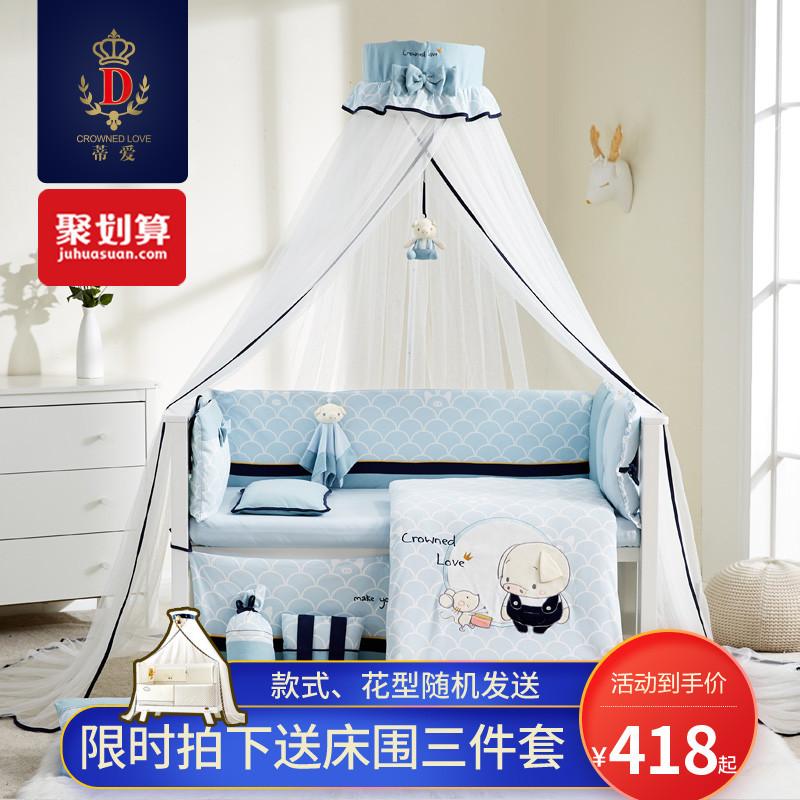 蒂爱 婴儿床床围套件全棉宝宝床上用品床围全棉儿童防撞婴童床品