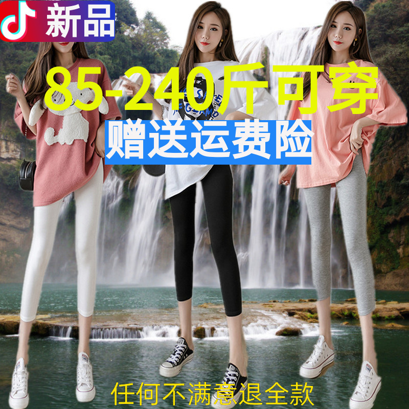 Capris womens thin modal light proof pants 20 new large high waist breathable summer Leggings