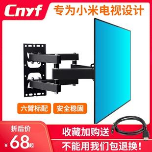 小米电视挂架通用伸缩旋转壁挂支架4A 4C 4S 32 40 43 55 65英寸品牌