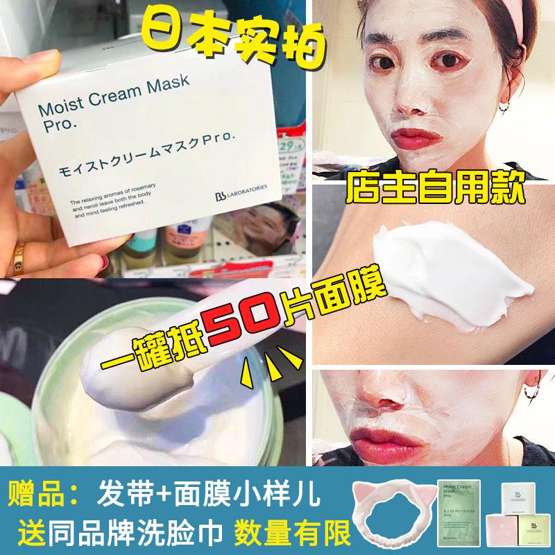 日本胎素bb laboratories复活草修复面膜深度补水面膜水洗式175g