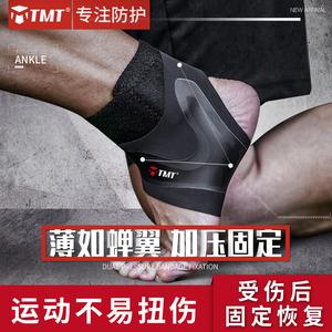 护踝男脚腕固定扭伤恢复运动篮球装备护脚踝保护套专业绑带护具女