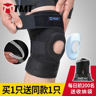 TMT护膝运动男跑步半月板护漆登山篮球女专业膝盖保护套护具关节品牌