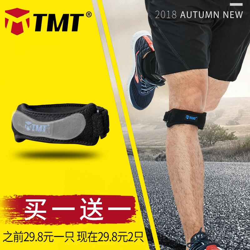 TMT髌骨带男跑步篮球健身膝盖保护套运动护膝女护具半月板保护带