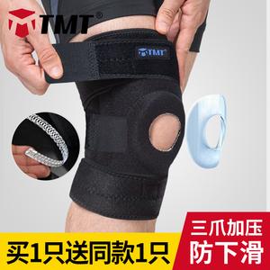 专业篮球运动男半月板薄款登山护膝