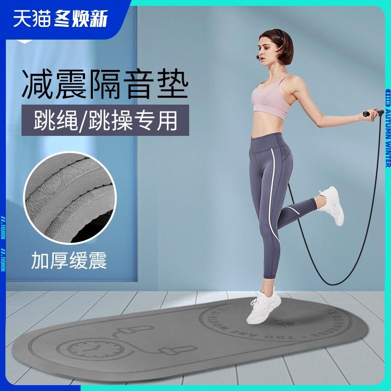 跳绳垫无味隔音减震高密度家用室内健身跳操跑步运动静音瑜伽垫