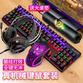 黑爵机械键盘鼠标套装青轴黑轴牧马人游戏电竞外设三件套笔记本电脑有线键鼠套装耳机网吧二件茶轴红轴吃鸡