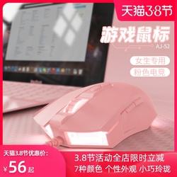 黑爵Aj52 女生电竞鼠标游戏专用lol粉色可爱鼠标机械吃鸡宏cf穿越火线笔记本电脑网吧英雄联盟简约文艺