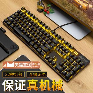 黑爵战警游戏真机械键盘青轴黑轴红轴茶轴台式电脑笔记本电竞有线104键全键无冲网吧吃鸡lol外接网红专用键盘品牌