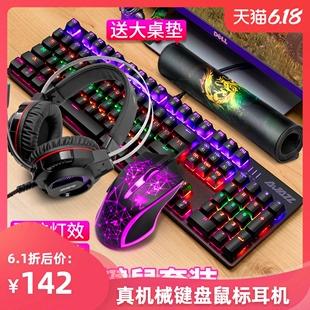 黑爵机械键盘鼠标套装 牧马人游戏电竞外设三件套笔记本电脑有线键鼠套装 耳机网吧网咖机器专用