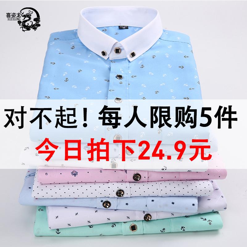 喜姿龙2018中青年春秋季格子短袖衬衣韩版修身白长袖衬衫印花寸衫