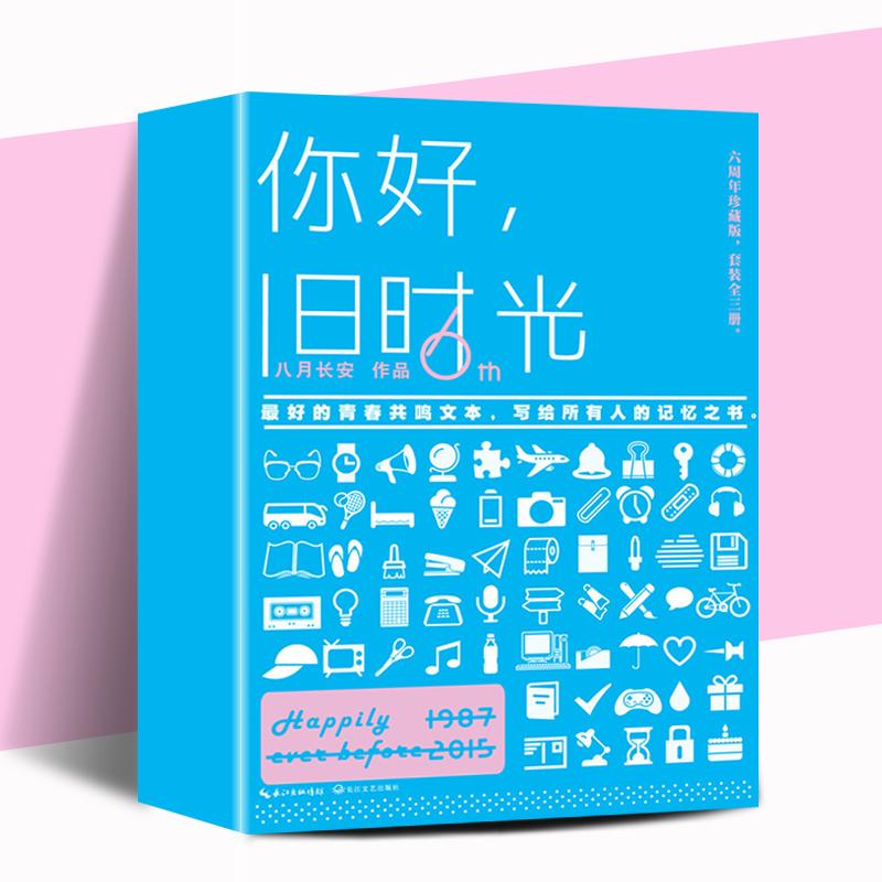 你好旧时光六周年典藏版八月长安的书中国现当代青春文学三部曲畅销小说书籍
