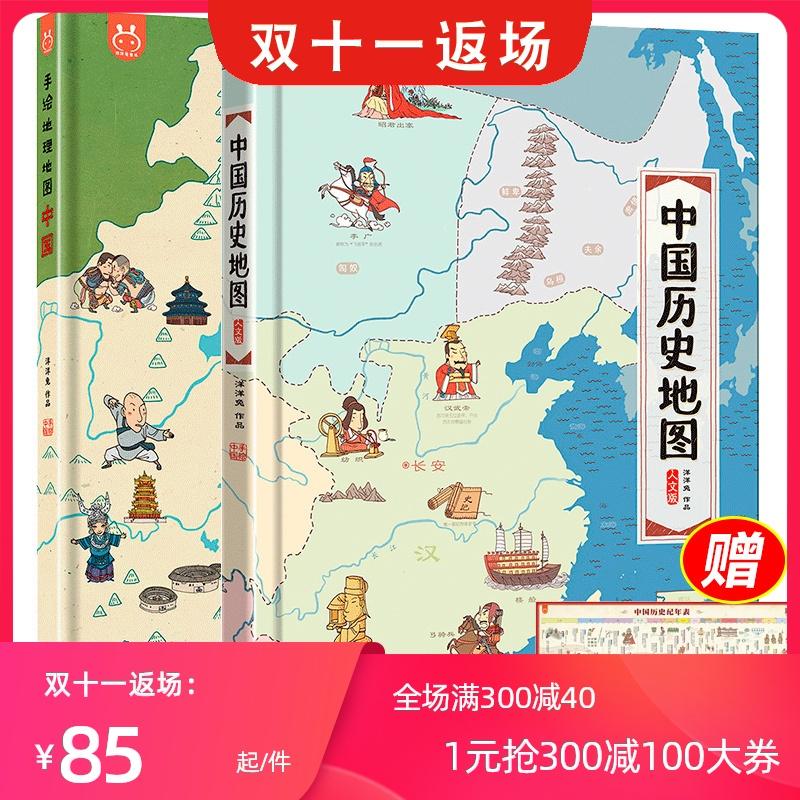 中国历史地图 手绘中国地理地图  全套2册 手绘中国历史地理地图绘本 我们的中国地理百科全书给儿童的历史给孩子的历史地理地图