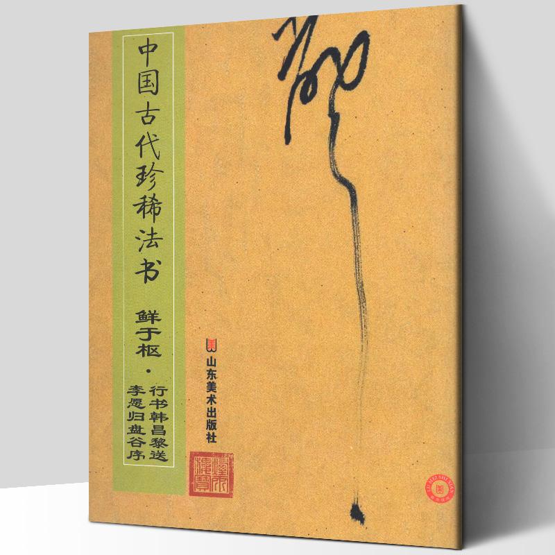 Китайская каллиграфия Артикул 609478444038
