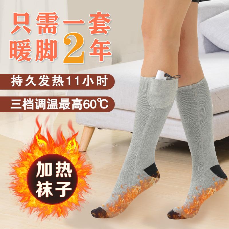 发热充电冬季天暖脚宝男士神器袜子